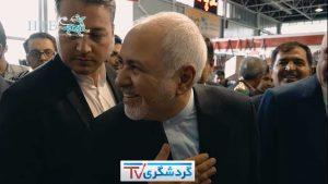 بازدید دکتر محمد جواد ظریف از نمایشگاه بین المللی گردشگری و صنایع دستی