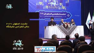گزارشی کوتاه از دومین روز یازدهمین نمایشگاه گردشگری و صنایع دستی استان اصفهان
