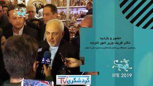 گزارشی کوتاه از سومین روز یازدهمین نمایشگاه گردشگری و صنایع دستی استان اصفهان