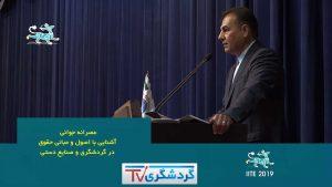 گزارشی کوتاه از آخرین روز یازدهمین نمایشگاه گردشگری و صنایع دستی استان اصفهان
